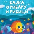 Бајка о рибару и рибици
