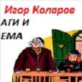 Игор Коларов: Аги и Ема