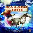 Весна Алексић: Каљави коњ-лето