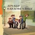 Ференц Молнар: Дечаци Павлове улице