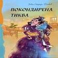Јован Стерија Поповић: Покондирена тиква