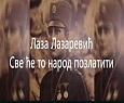 Лаза Лазаревић: Све ће то народ позлатити